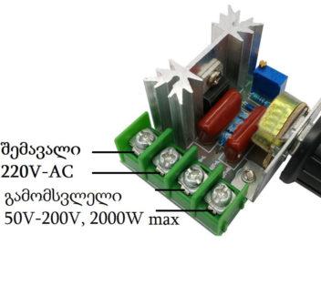 AC ძაბვის რეგულატორი (3080)